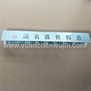 Advertising Nameplates Customized Processing