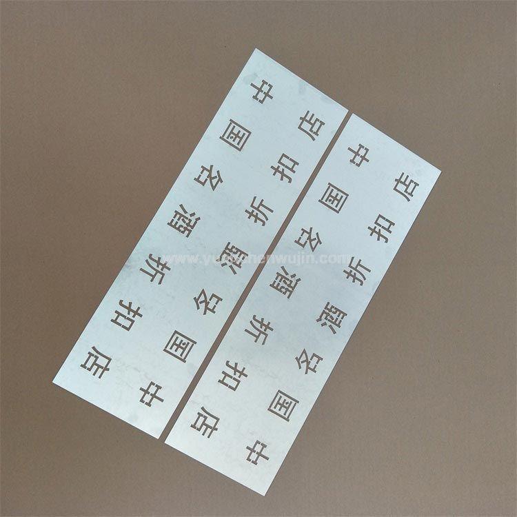 Laser Cut Metal Signs